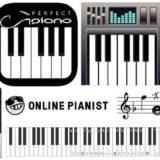 初心者・子供におすすめの安全ピアノアプリ