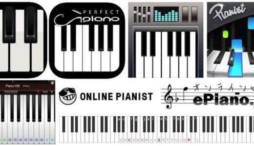 【アプリ】初心者におすすめ人気ピアノ練習アプリ|子供も安全に使える鍵盤アプリ【無料版&有料版】