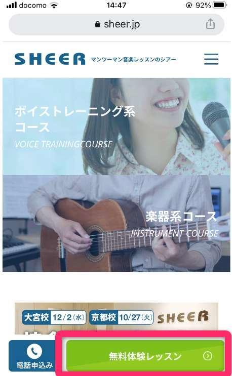 シアーミュージック無料体験(PC)